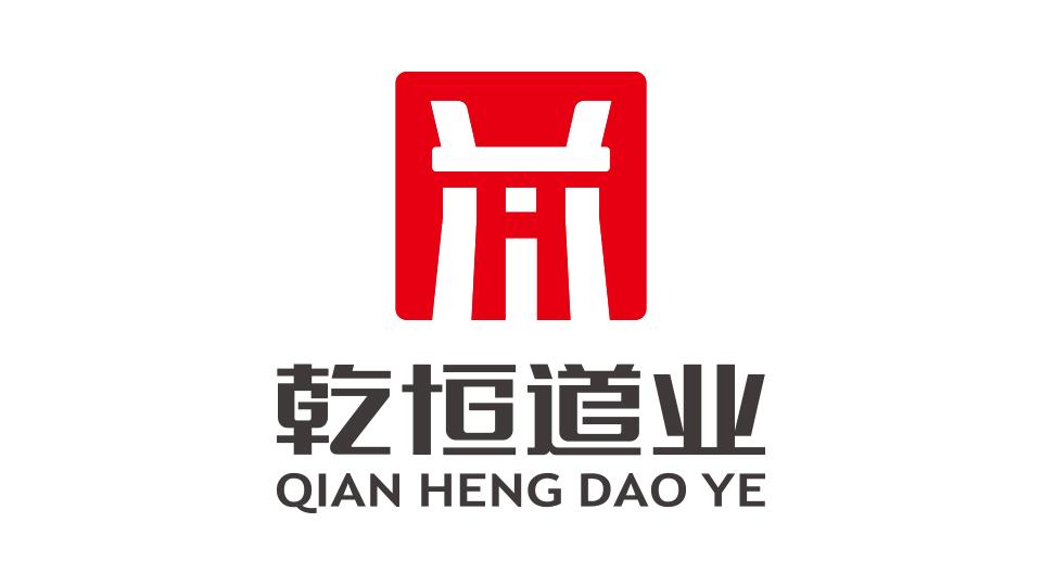 乾恒道业公司logo设计