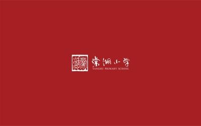 棠湖小學校徽設計