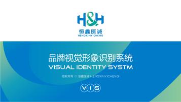 恒鑫醫誠品牌VI設計