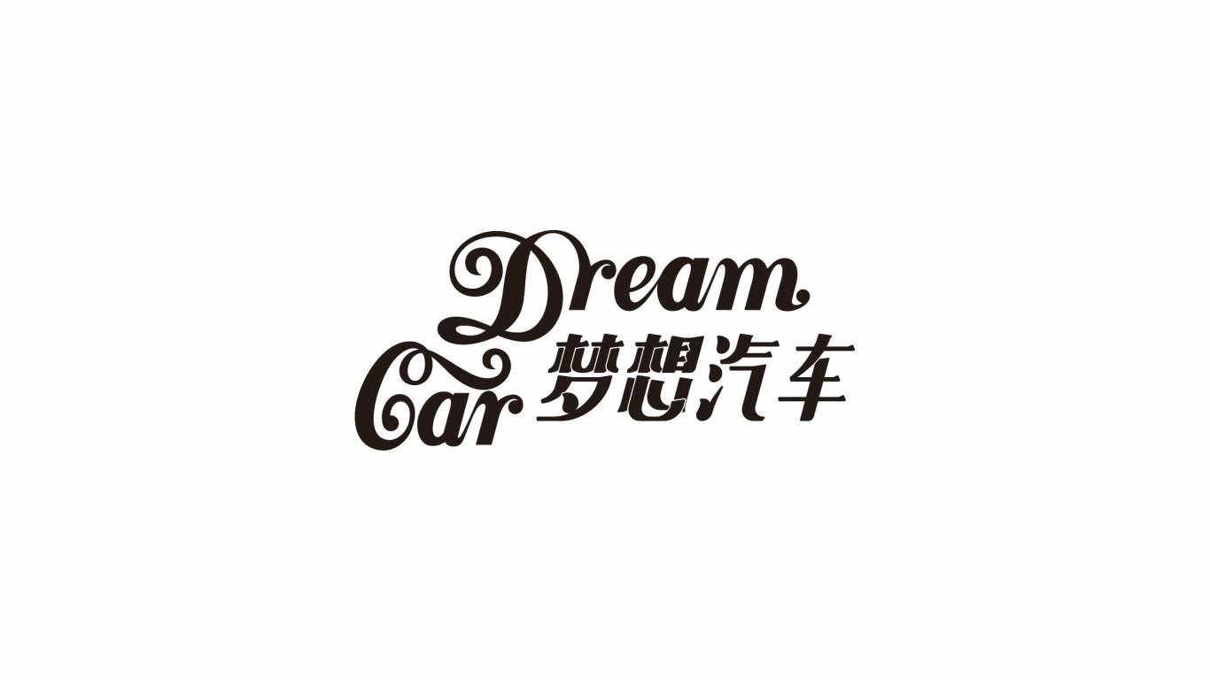 梦想汽车品牌LOGO设计 中标图2