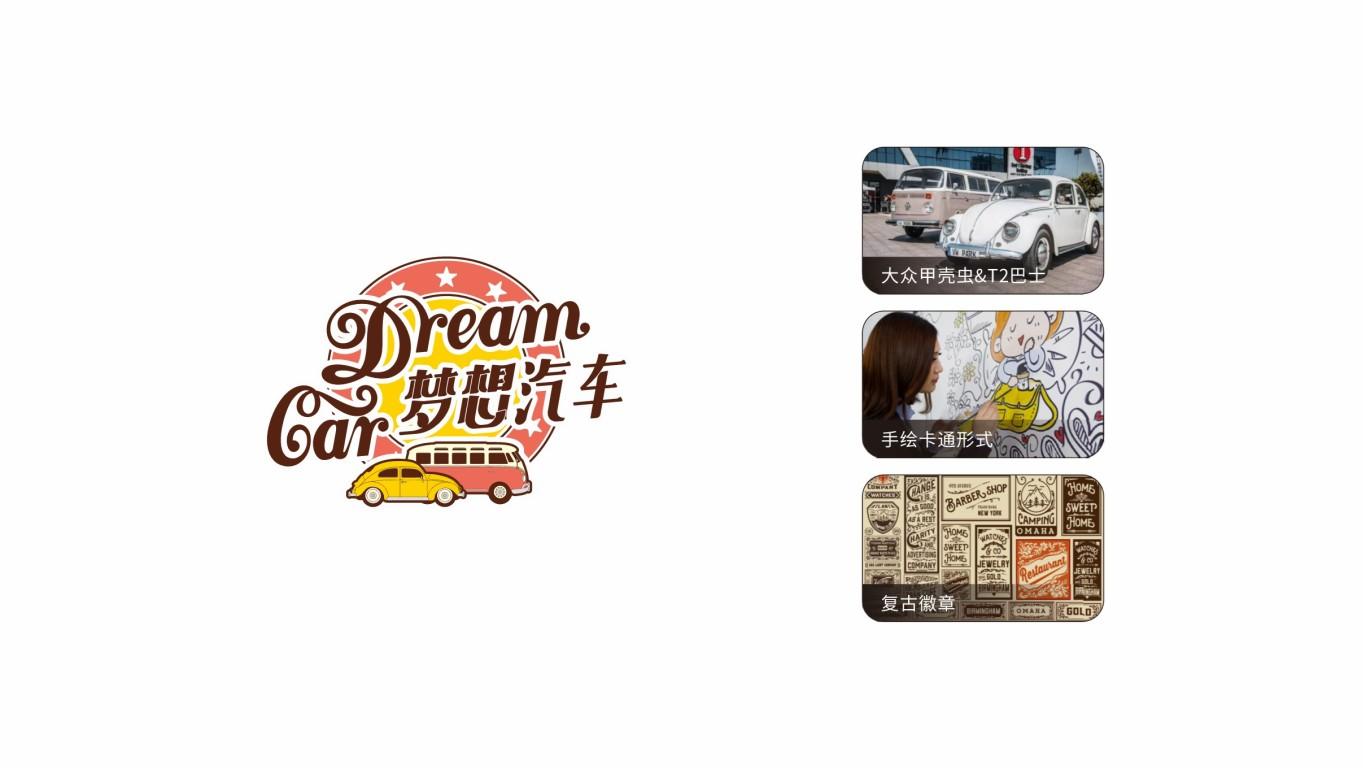 梦想汽车品牌LOGO设计 中标图0