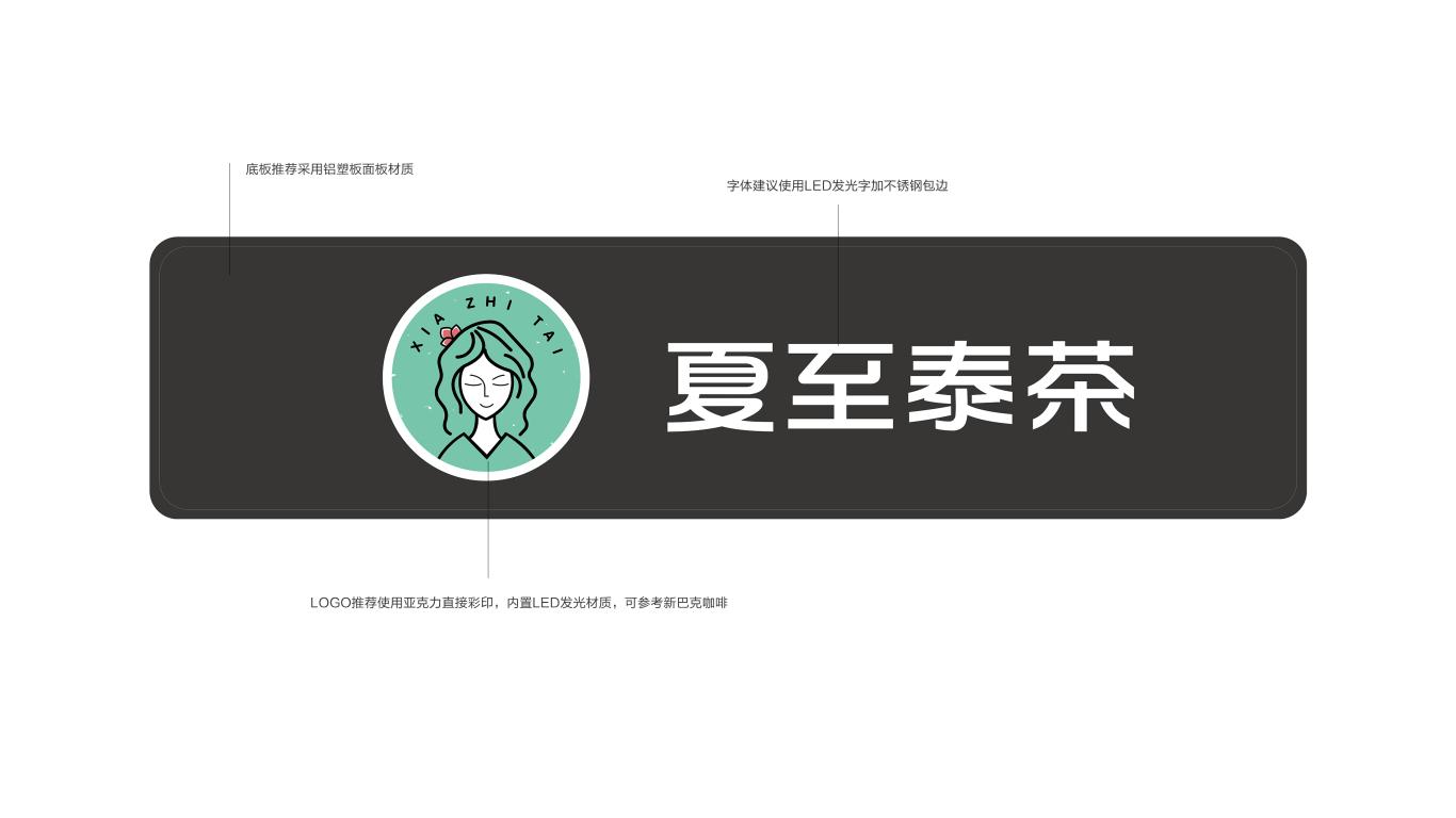 夏至泰茶店面門頭設計中標圖0