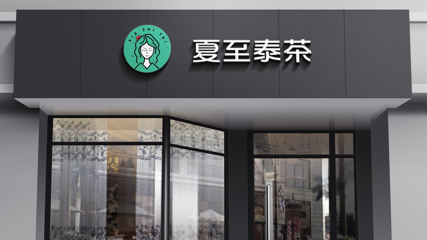 夏至泰茶店面门头乐天堂fun88备用网站中标图2