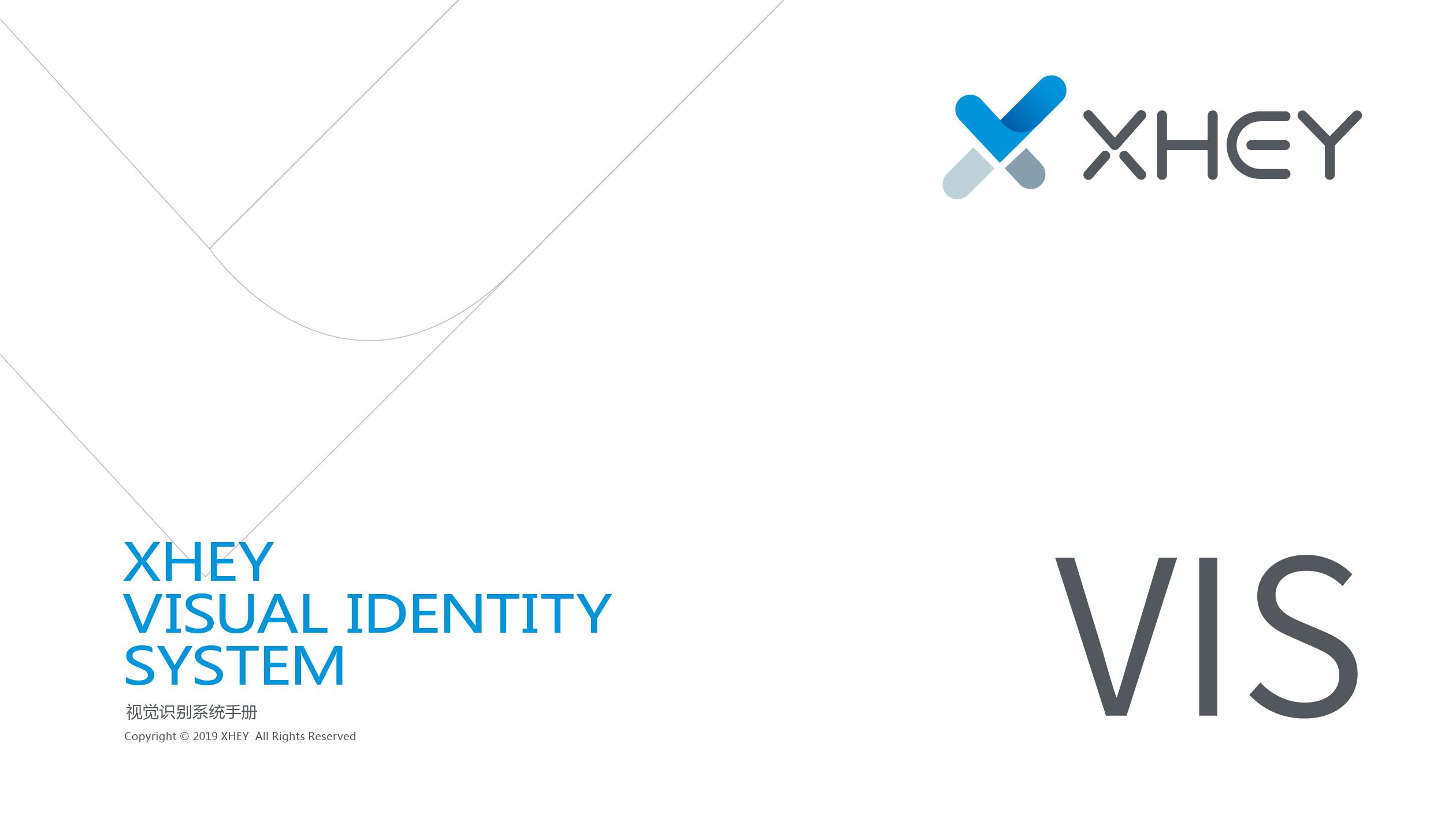 XHEY品牌VI设计
