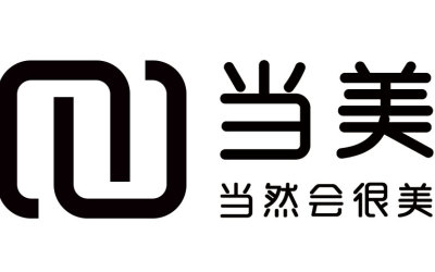 济南当美文化传播有限公司