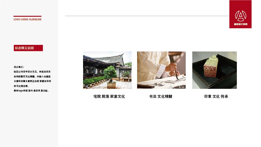 宅院里火锅品牌LOGO设计中标图0