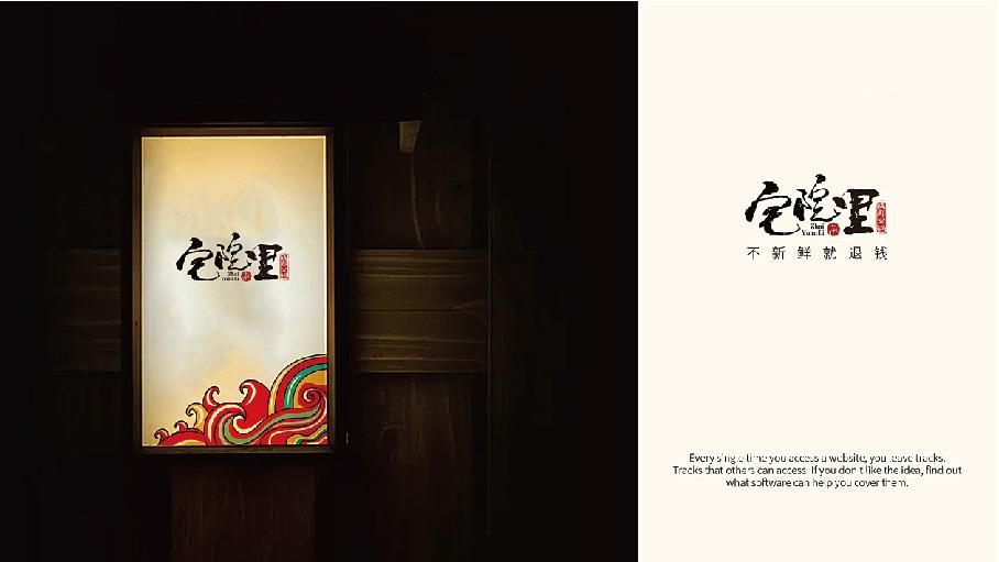 宅院里火锅品牌LOGO设计中标图2