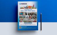 黄冈朗格国际英语单页设计宣传物料设计