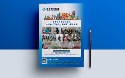 黄冈朗格国际英语单页设计宣传物...