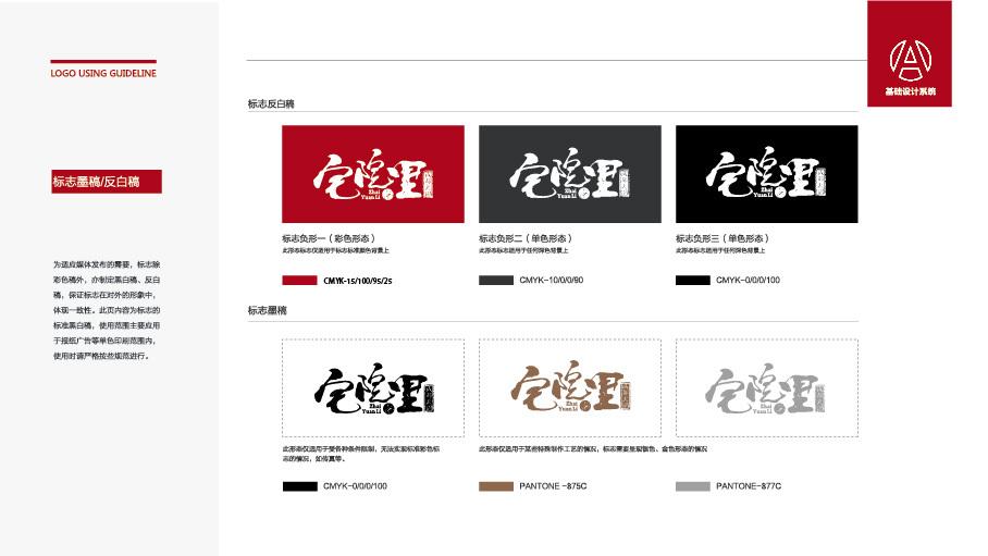 宅院里火锅品牌LOGO设计中标图1