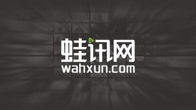 蛙讯网品牌LOGO乐天堂fun88备用网站