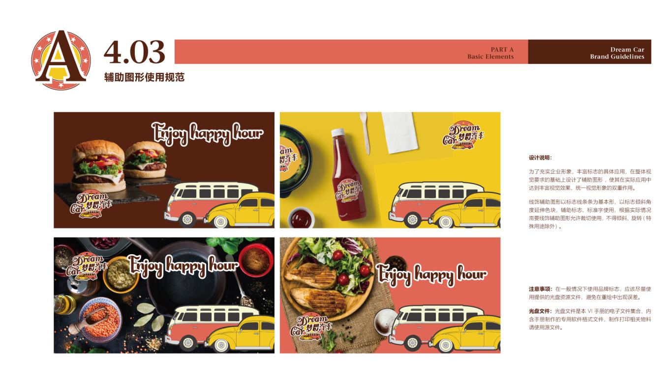 梦想汽车品牌VI设计中标图28
