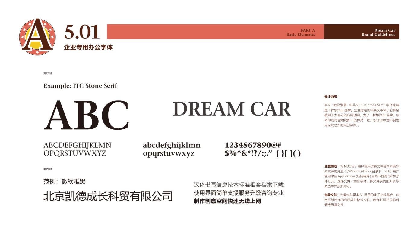 梦想汽车品牌VI设计中标图32