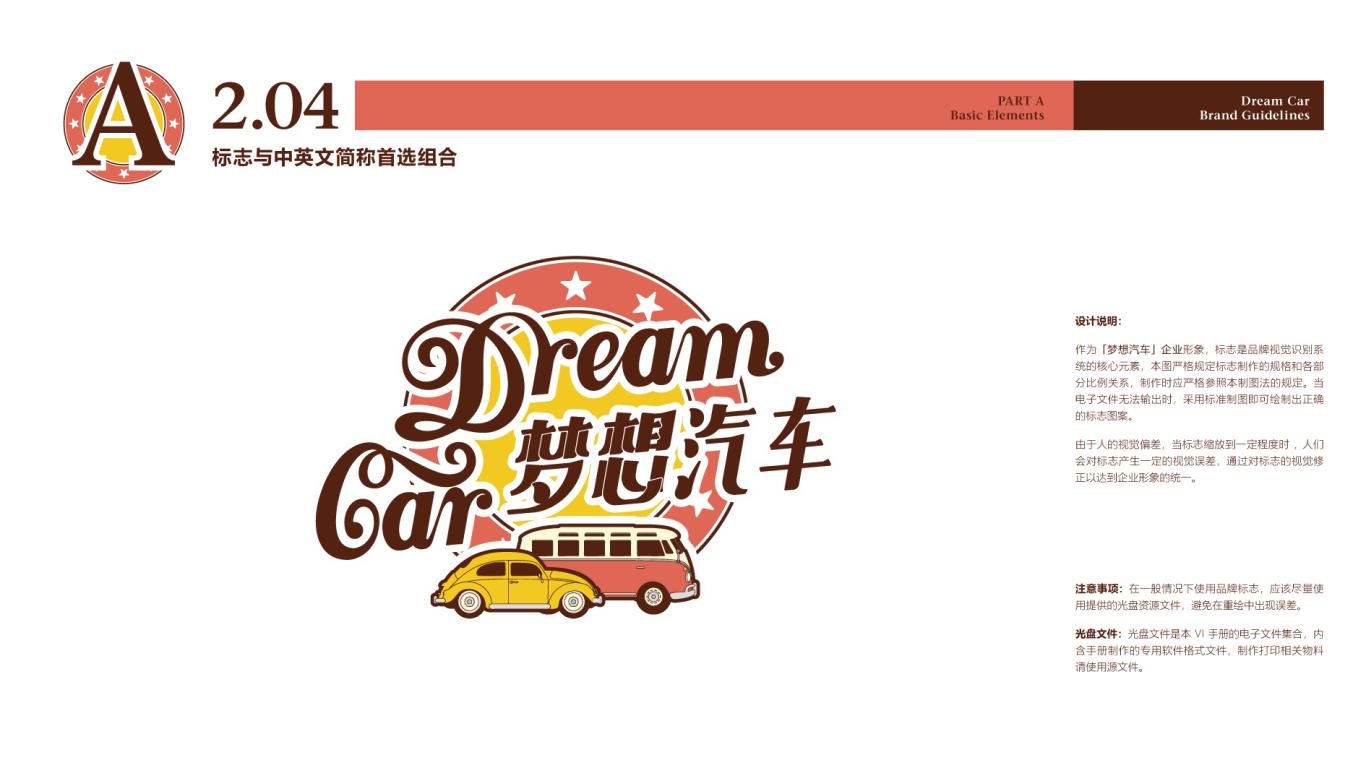 梦想汽车品牌VI设计中标图13