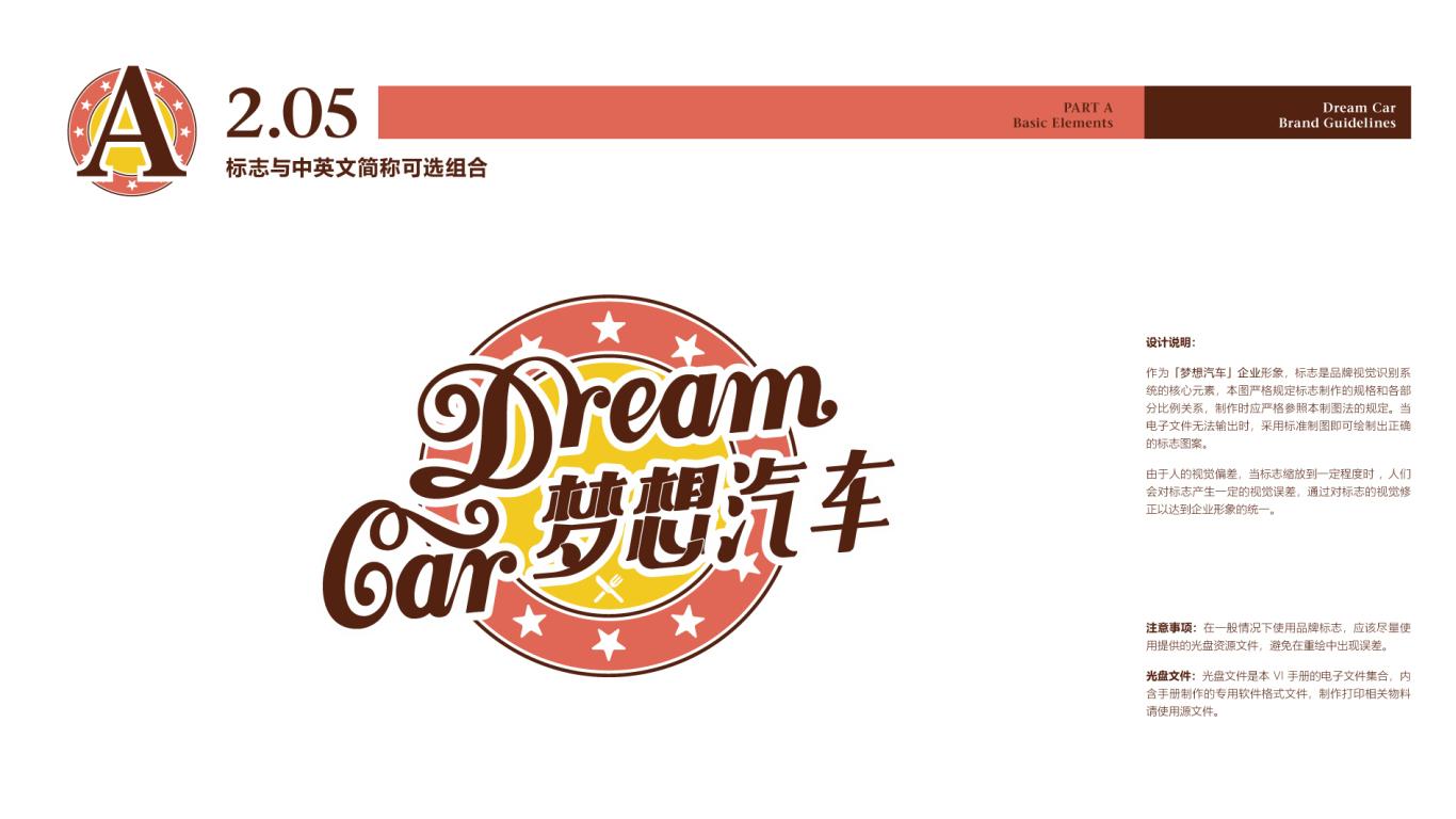 梦想汽车品牌VI设计中标图14