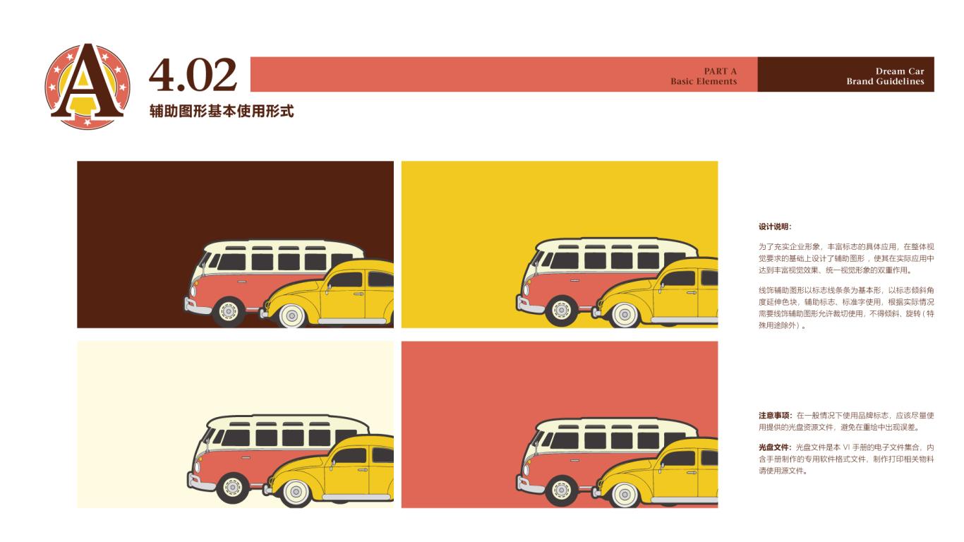 梦想汽车品牌VI设计中标图27