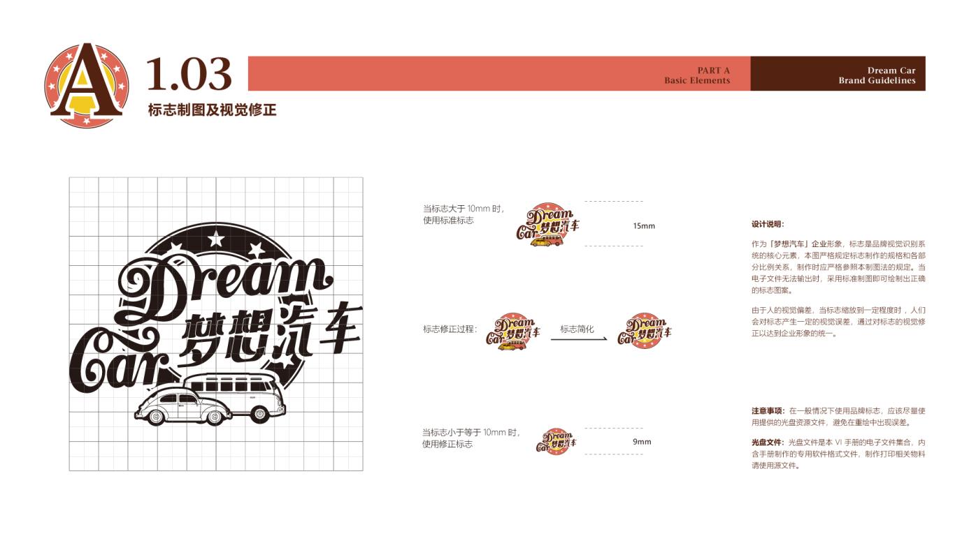梦想汽车品牌VI设计中标图6