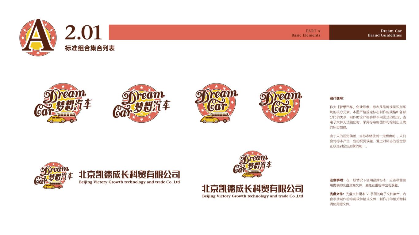 梦想汽车品牌VI设计中标图10