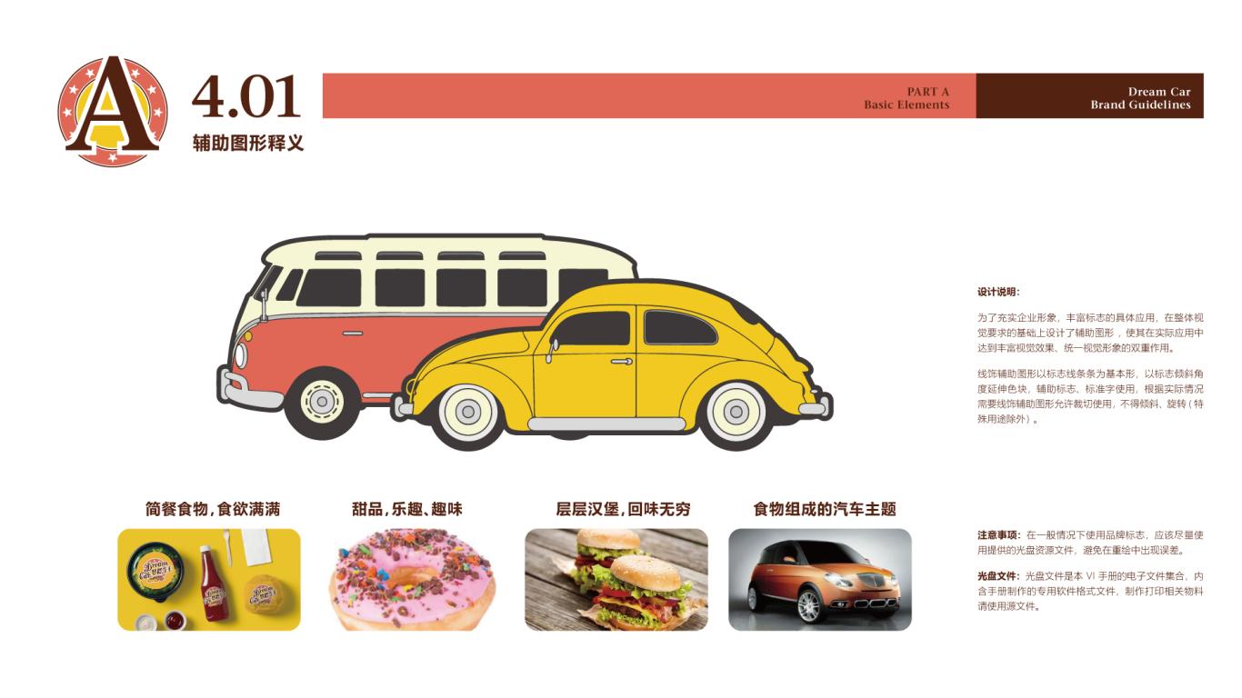 梦想汽车品牌VI设计中标图26