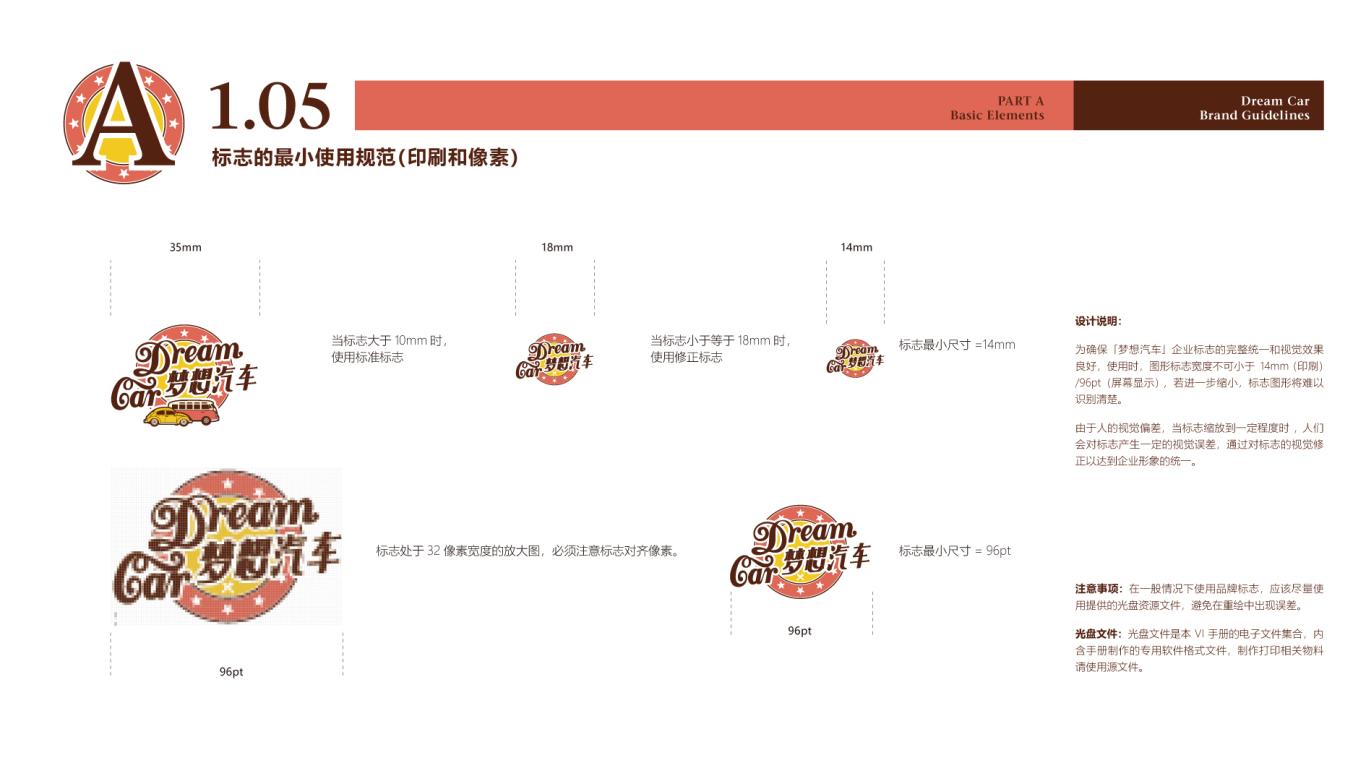 梦想汽车品牌VI设计中标图8