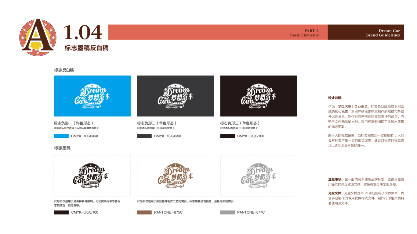 梦想汽车品牌VI设计中标图7