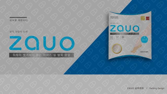 ZAUO高端女襪包裝設計入圍方案2