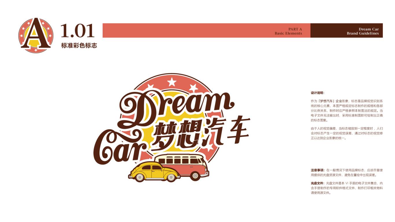 梦想汽车品牌VI设计中标图4