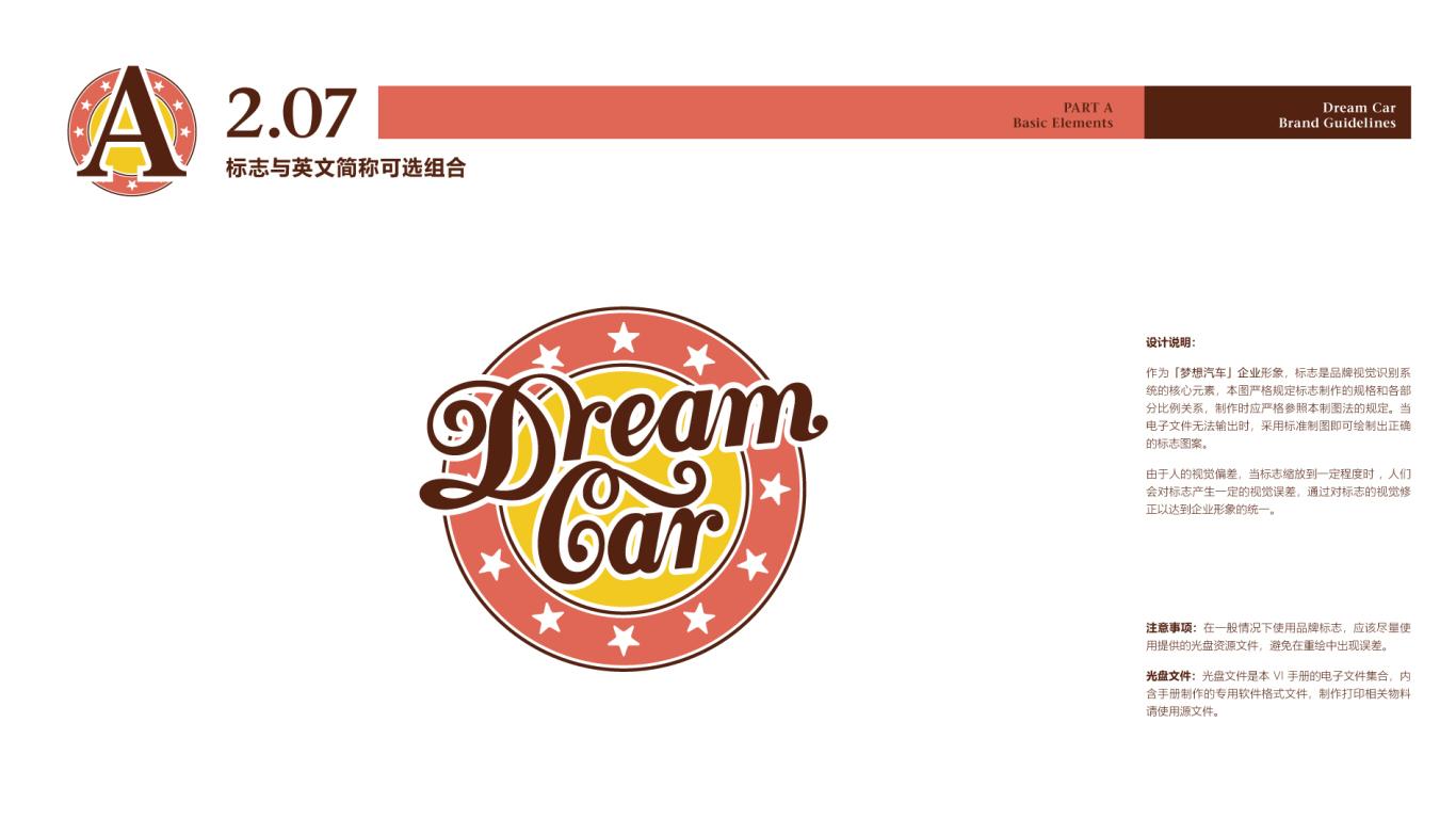 梦想汽车品牌VI设计中标图16