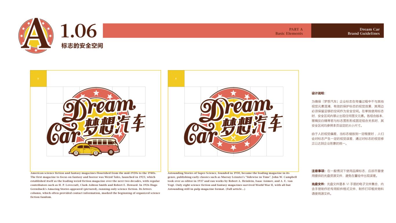 梦想汽车品牌VI设计中标图9