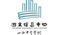 山西省中医学院图文信息中心