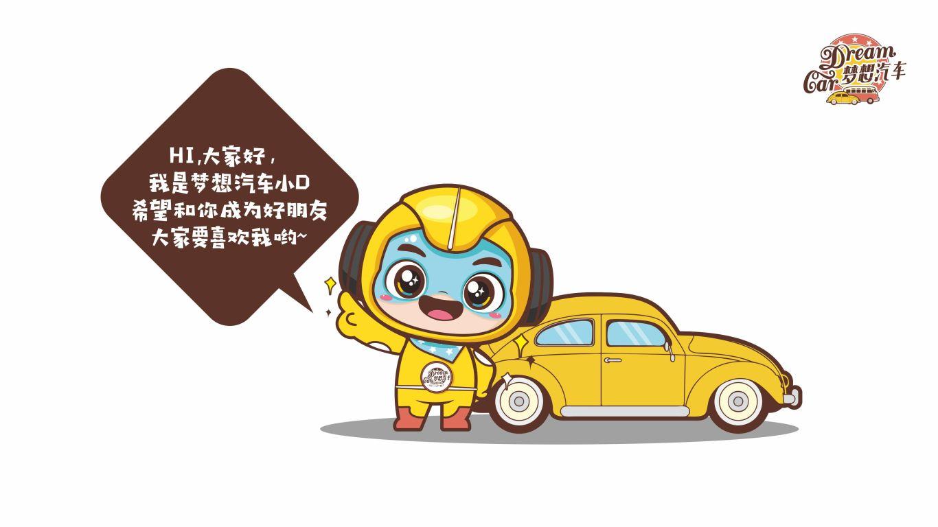 梦想汽车品牌吉祥物设计中标图0