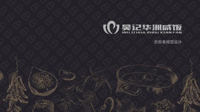 吴记华洲咸饭店面门头设计入围方案0