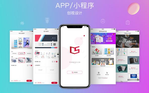 创视App及小程序UI设计