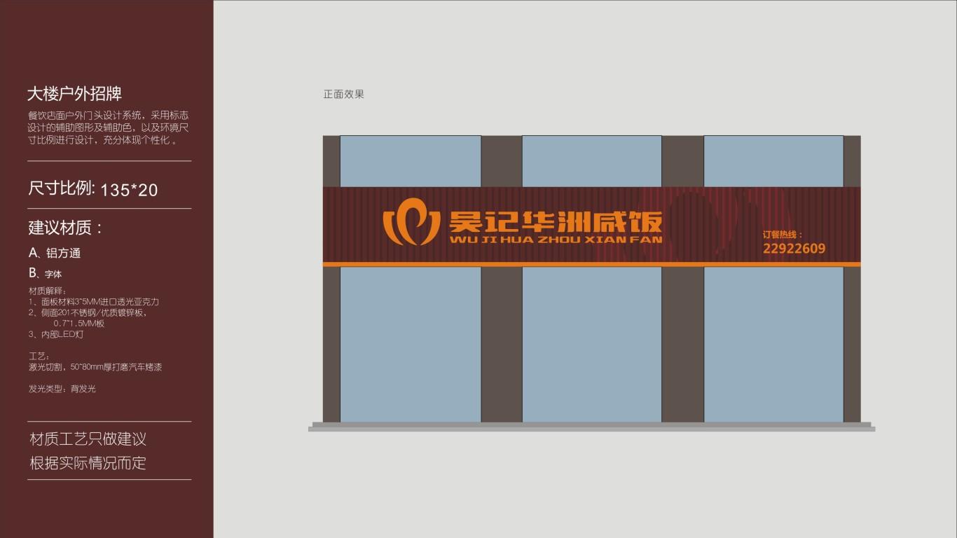 吴记华洲咸饭店面门头设计中标图4