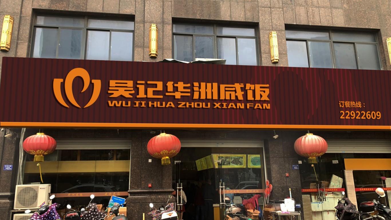 吴记华洲咸饭店面门头设计中标图5