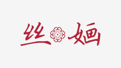 丝婳品牌LOGO乐天堂fun88备用网站