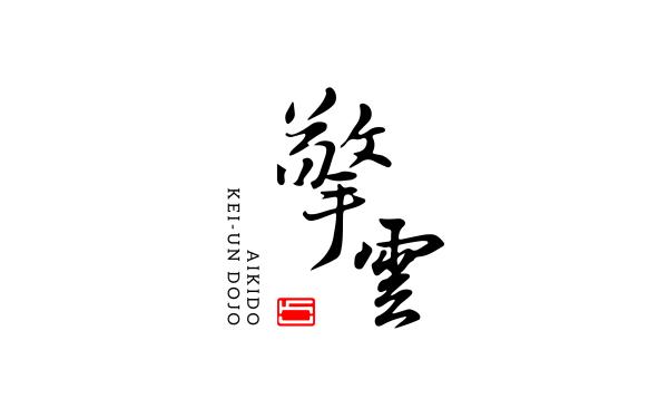 合气道擎云道场Logo设计