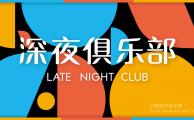 深夜俱乐部品牌设计