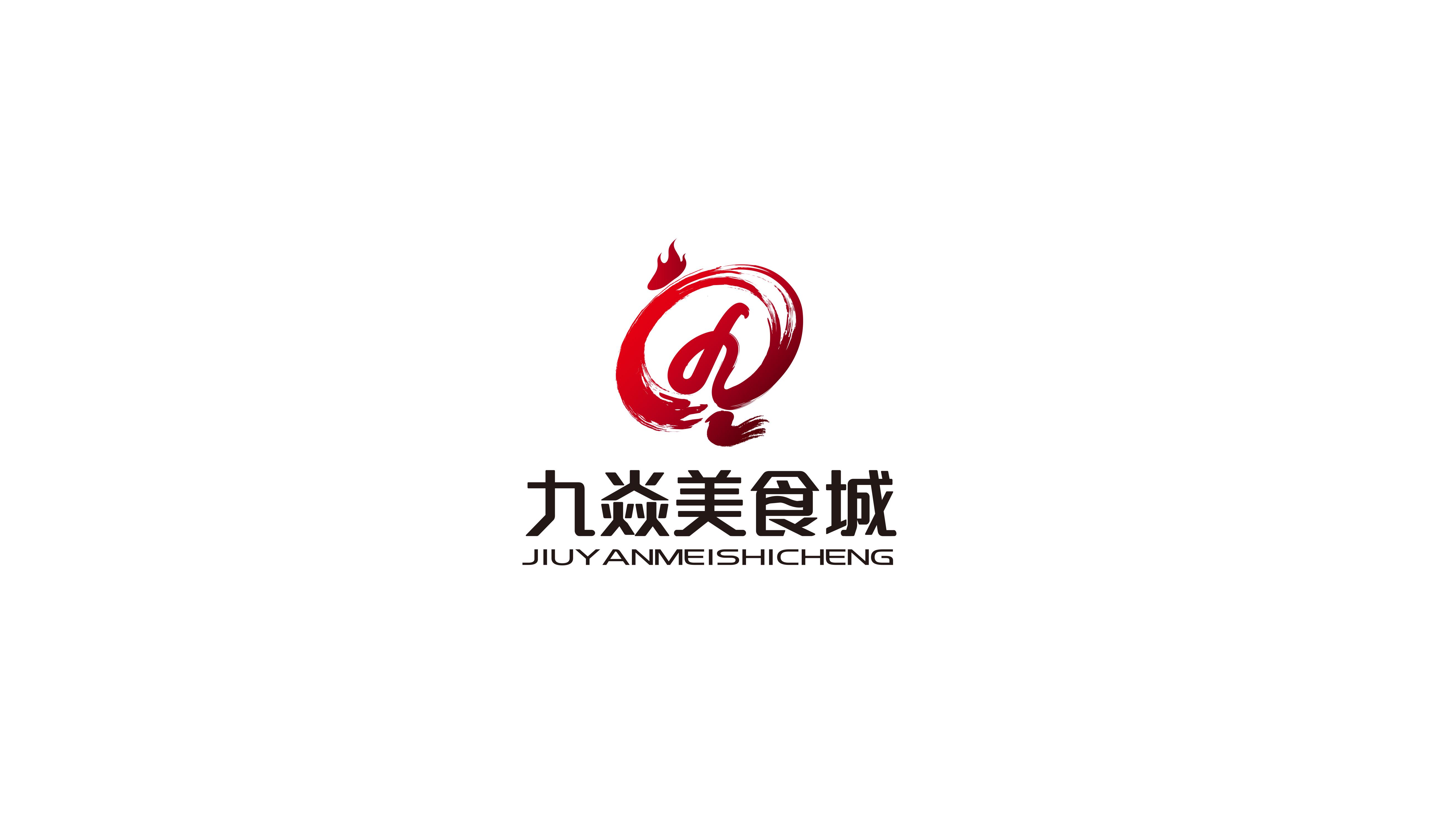 九焱美食城LOGO万博手机官网