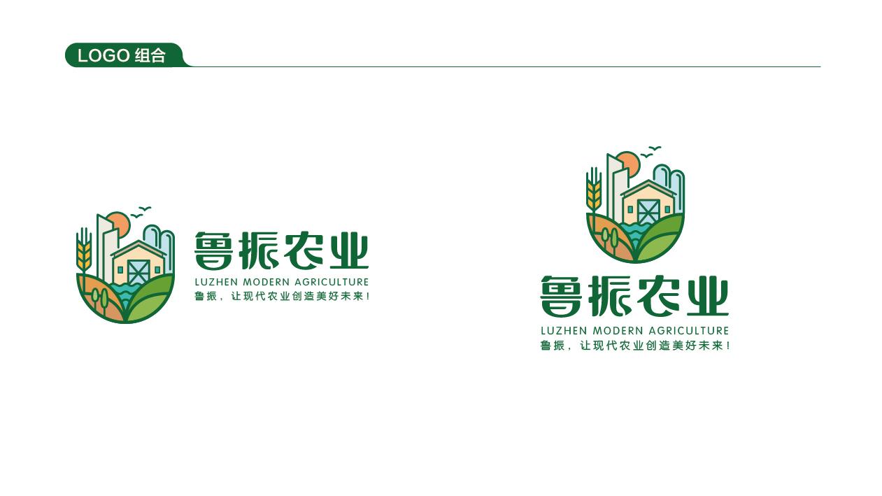 鲁振农业品牌LOGO设计中标图2