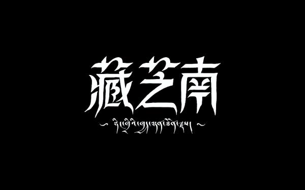 藏芝南字体设计