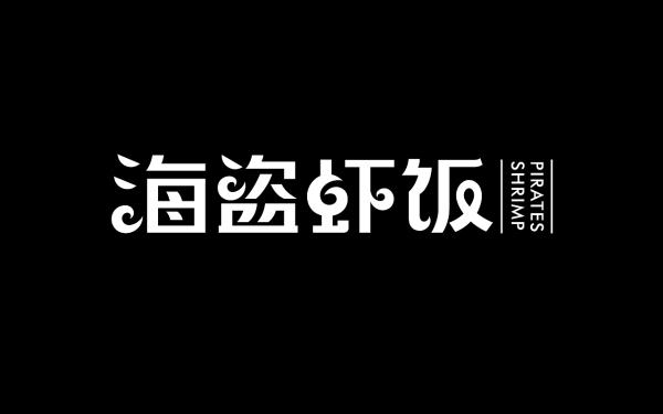 海盗虾饭字体设计