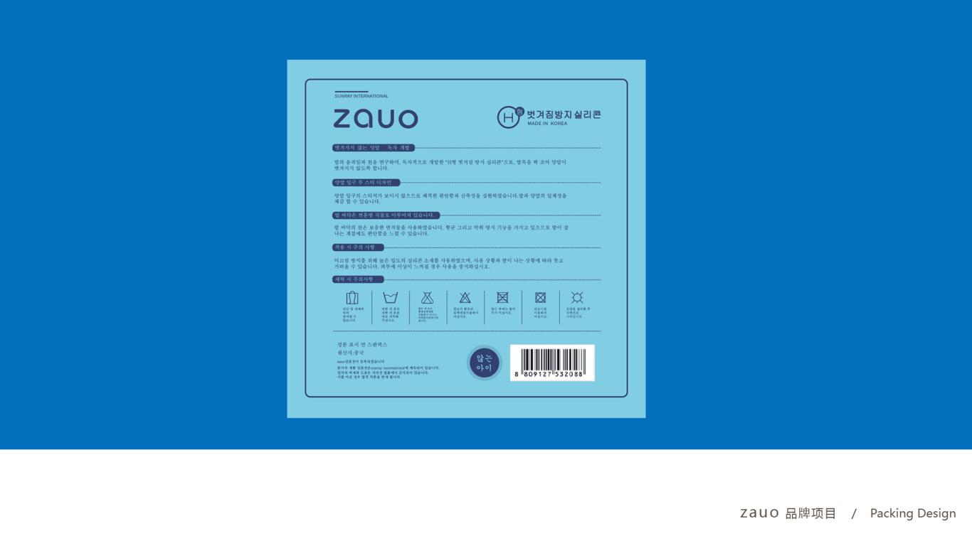 ZAUO高端女袜包装设计中标图1