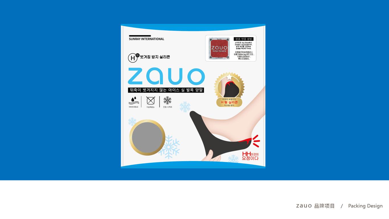 ZAUO高端女袜包装设计中标图0