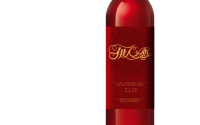红酒设计案例