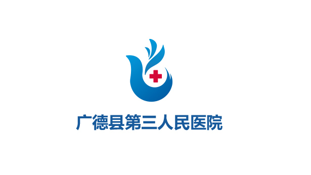广德县第三人民医院LOGO设计