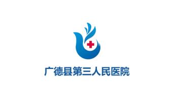 廣德縣第三人民醫院LOGO設計
