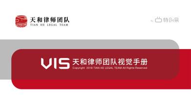 天和律师团队VI乐天堂fun88备用网站