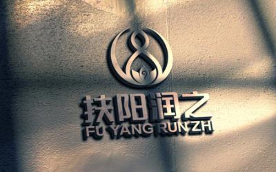 扶阳润之品牌VI万博手机官网