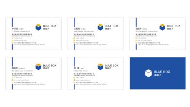 浙江藍盒子航空科技有限公司名片設計